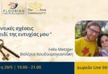 Αυθεντικές σχέσεις, το κλειδί της ευτυχίας μου | Β. Κουδουμογιαννάκη & F. Metzger