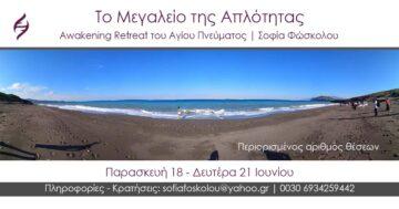 """Φώσκολου awakening retreat """"το μεγαλείο της απλότητας"""""""