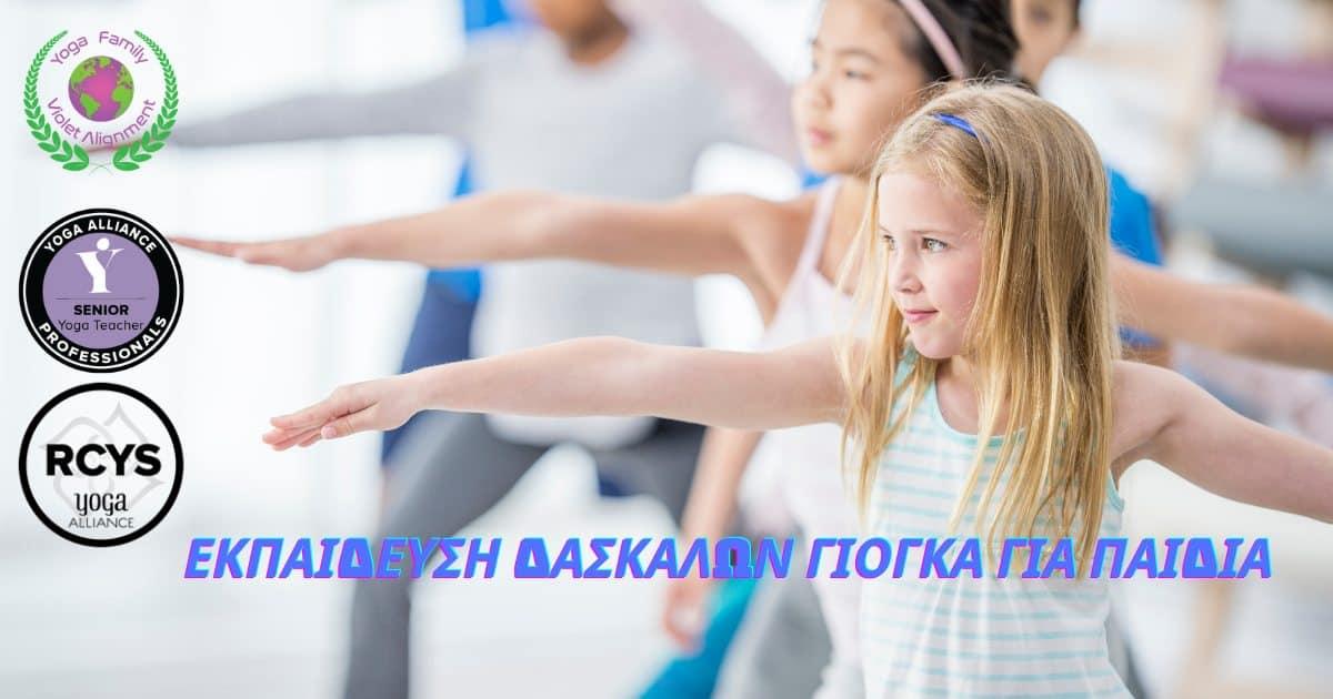 εκπαιδευση δασκάλων yoga για παιδιά - Yoga family violet alignment