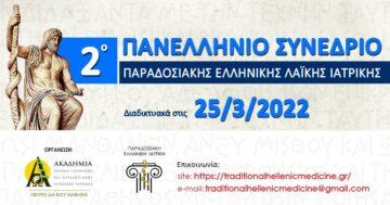 2ο Πανελλήνιο Συνέδριο Παραδοσιακής Ελληνικής Ιατρικής | Ακαδημία Αρχαίας Ελληνικής & Παραδοσιακής Κινέζικης Ιατρικής