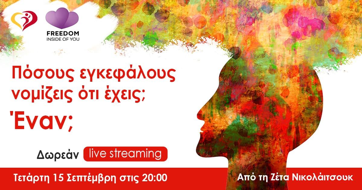 Ζέτα Νικολάιτσουκ ευημερώ 15 Σεπτεμβρίου