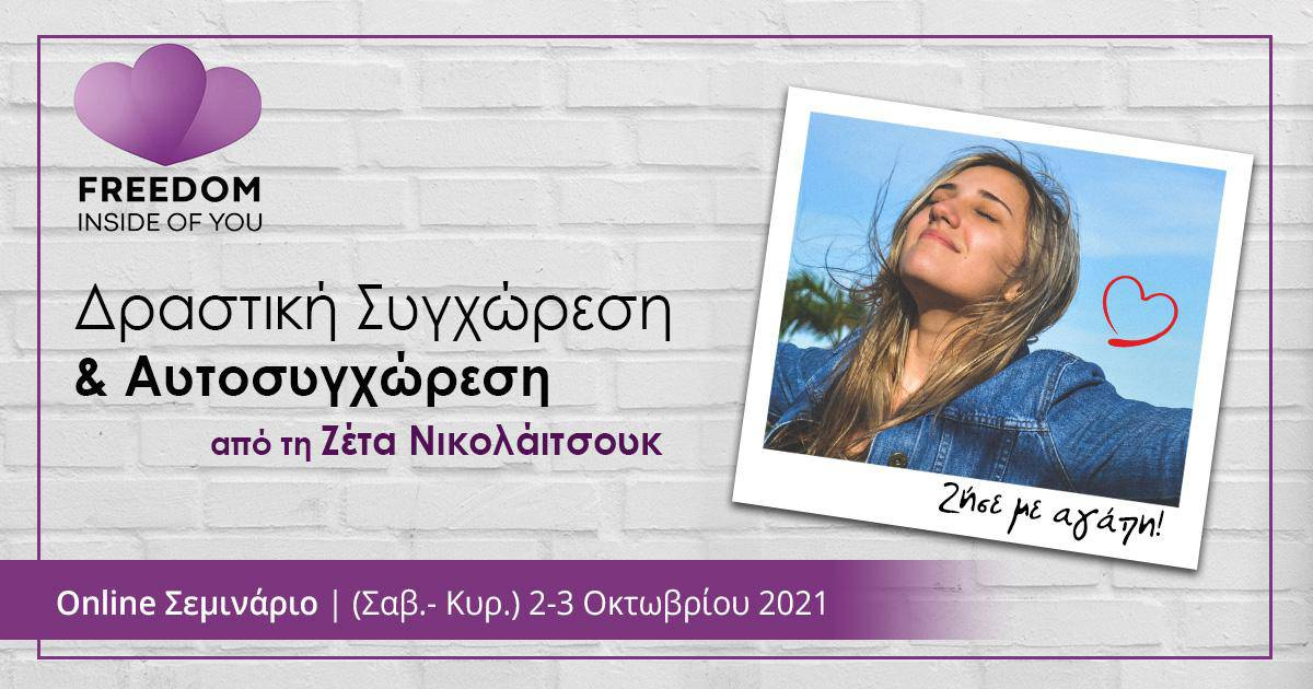 Online Σεμινάριο Δραστικής Συγχώρεσης & Αυτοσυγχώρεσης | Ζέτα Νικολάϊτσουκ