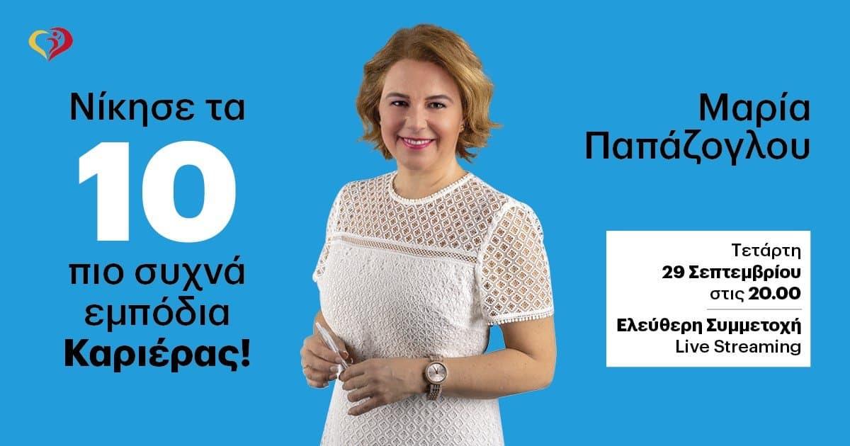 Νίκησε τα 10 πιο συχνά εμπόδια καριέρας | Μαρία Παπάζογλου