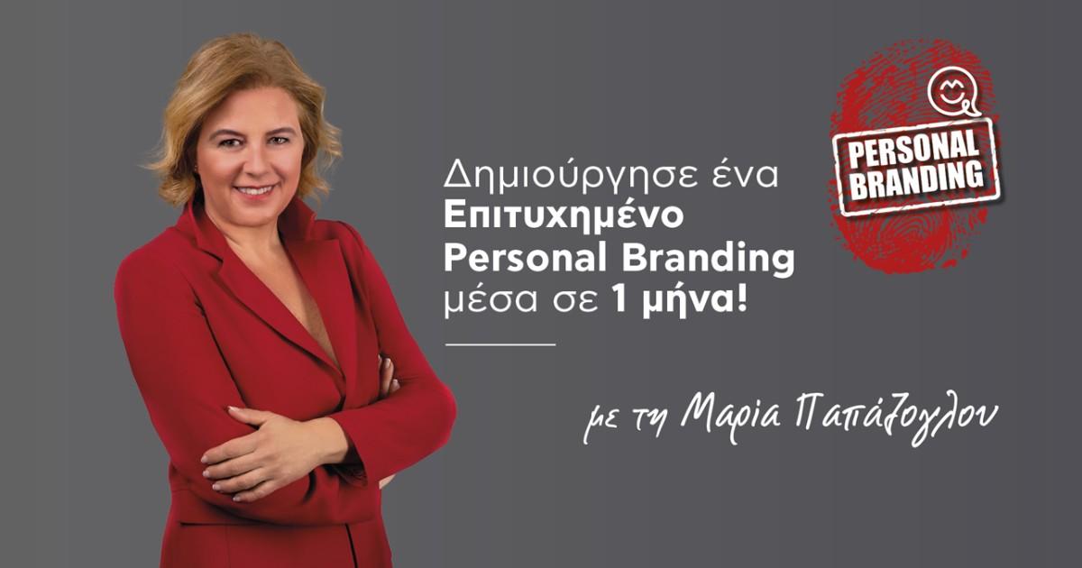 Παπάζογλου personal branding