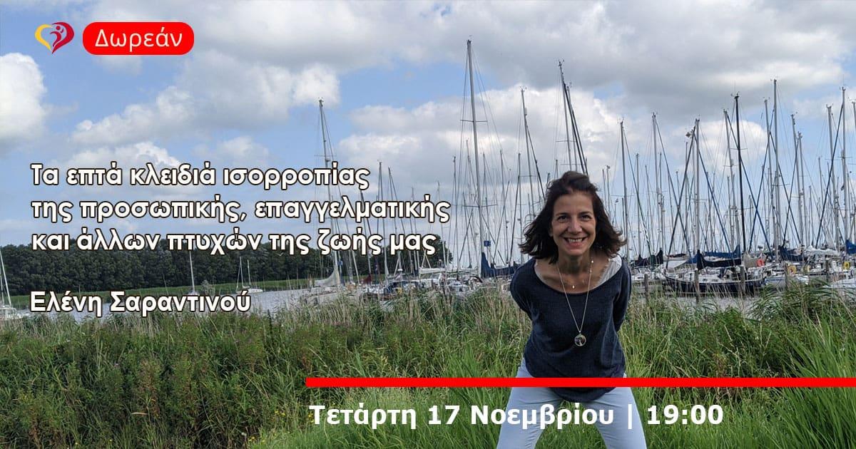 Τα 7 κλειδιά ισορροπίας της προσωπικής, επαγγελματικής & άλλων πτυχών της ζωής μας | Ελένη Σαραντινού