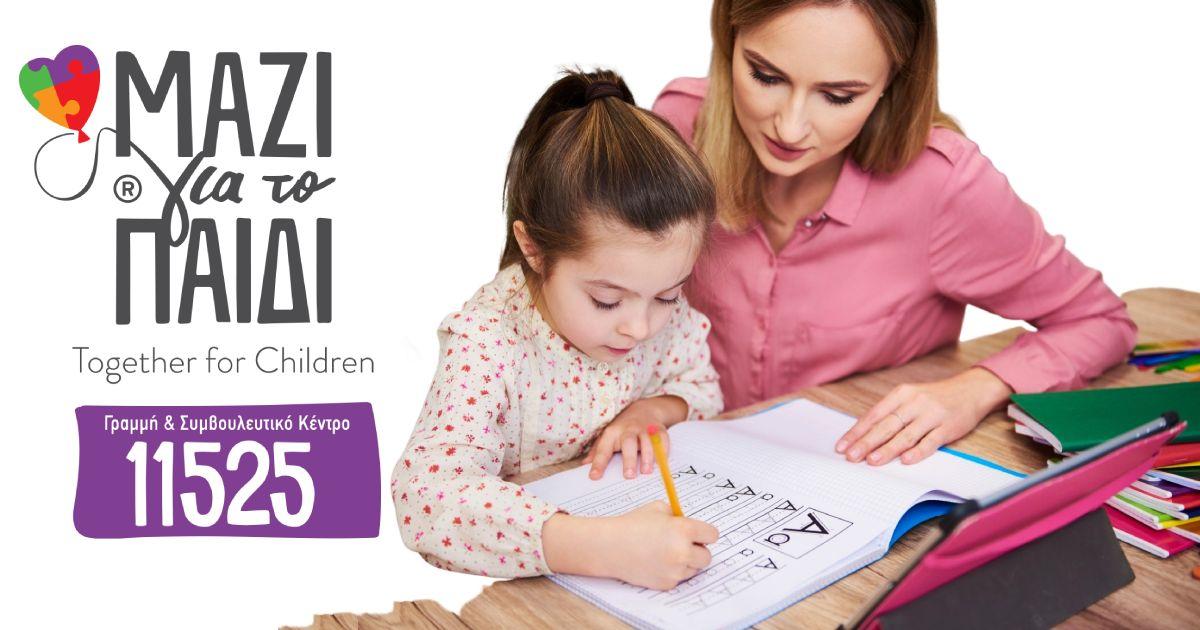 Δωρεάν Διαδικτυακά ψυχο-εκπαιδευτικά σεμινάρια | Συμβουλευτικό Κέντρο της Ένωσης «Μαζί για το Παιδί»