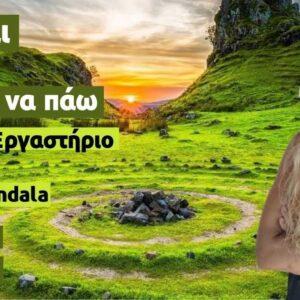 Μάνταλα - Πού Είμαι και πού θέλω να πάω   Λιάνα Τελειώνη