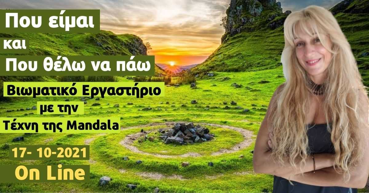 Μάνταλα - Πού Είμαι και πού θέλω να πάω | Λιάνα Τελειώνη